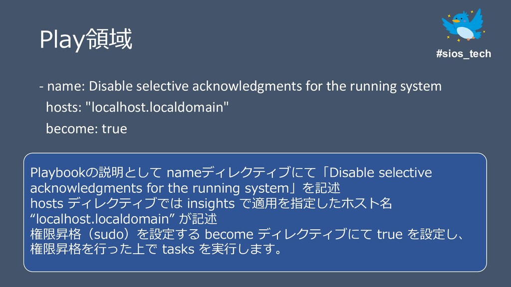 ed - name: Disable selective acknowledgments fo...