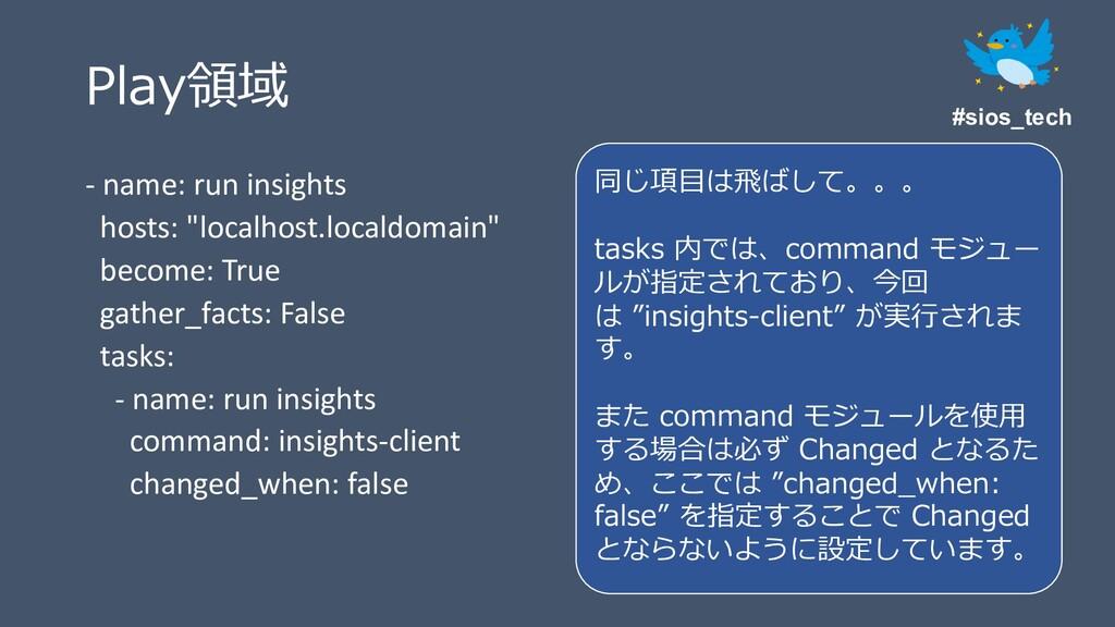 "- gf - name: run insights hosts: ""localhost.loc..."