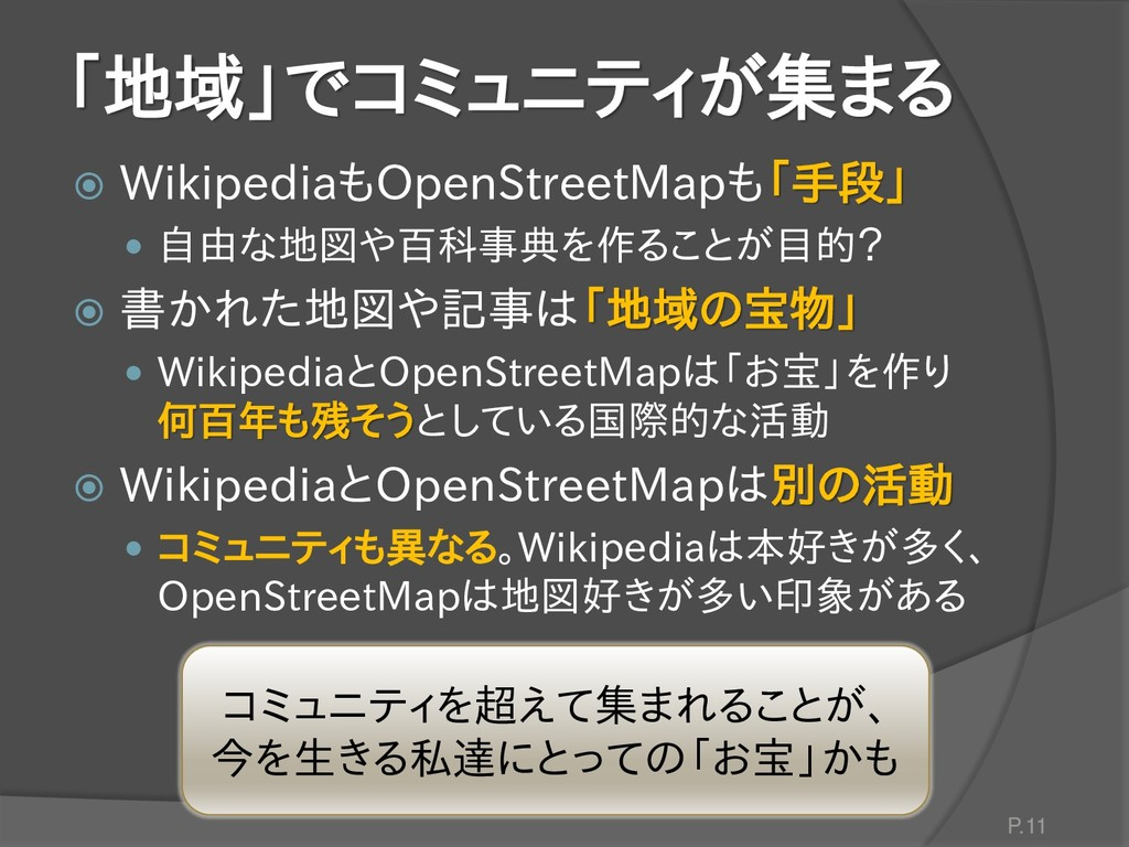 「地域」でコミュニティが集まる  WikipediaもOpenStreetMapも「手段」 ...