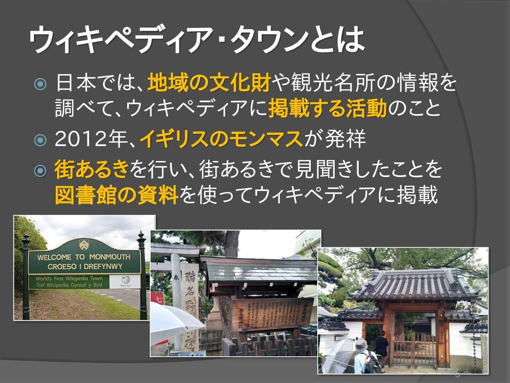 ウィキペディア・タウンとは  日本では、地域の文化財や観光名所の情報を 調べて、ウィキペディ...