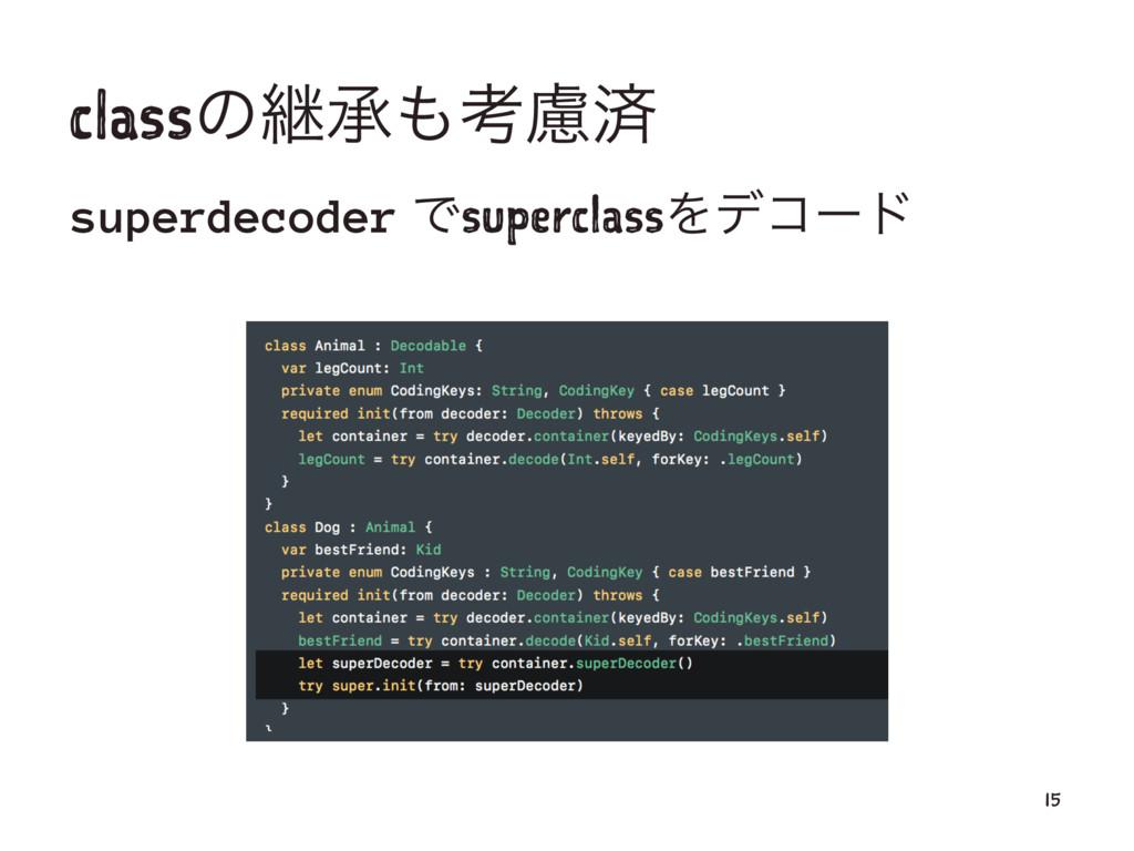 classͷܧঝߟྀࡁ superdecoder ͰsuperclassΛσίʔυ 15