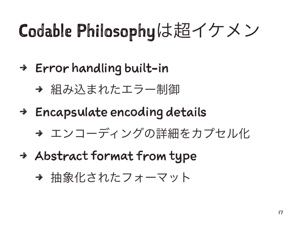 Codable Philosophy͸௒Πέϝϯ 4 Error handling built...