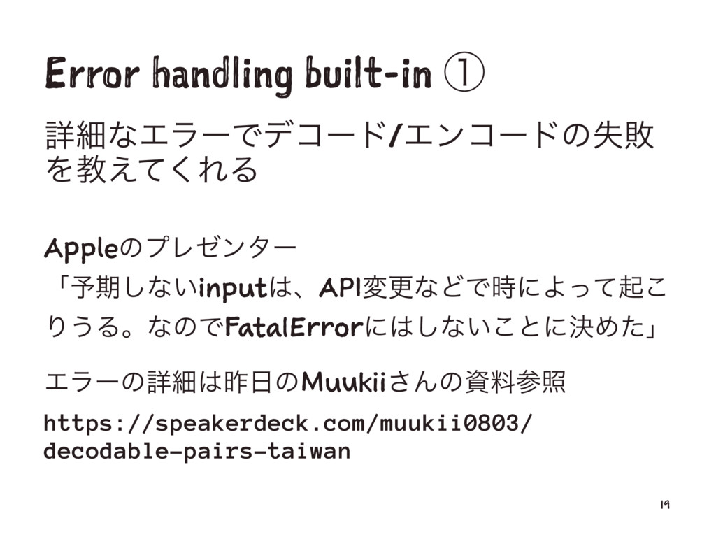 Error handling built-in ᶃ ৄࡉͳΤϥʔͰσίʔυ/Τϯίʔυͷࣦഊ ...