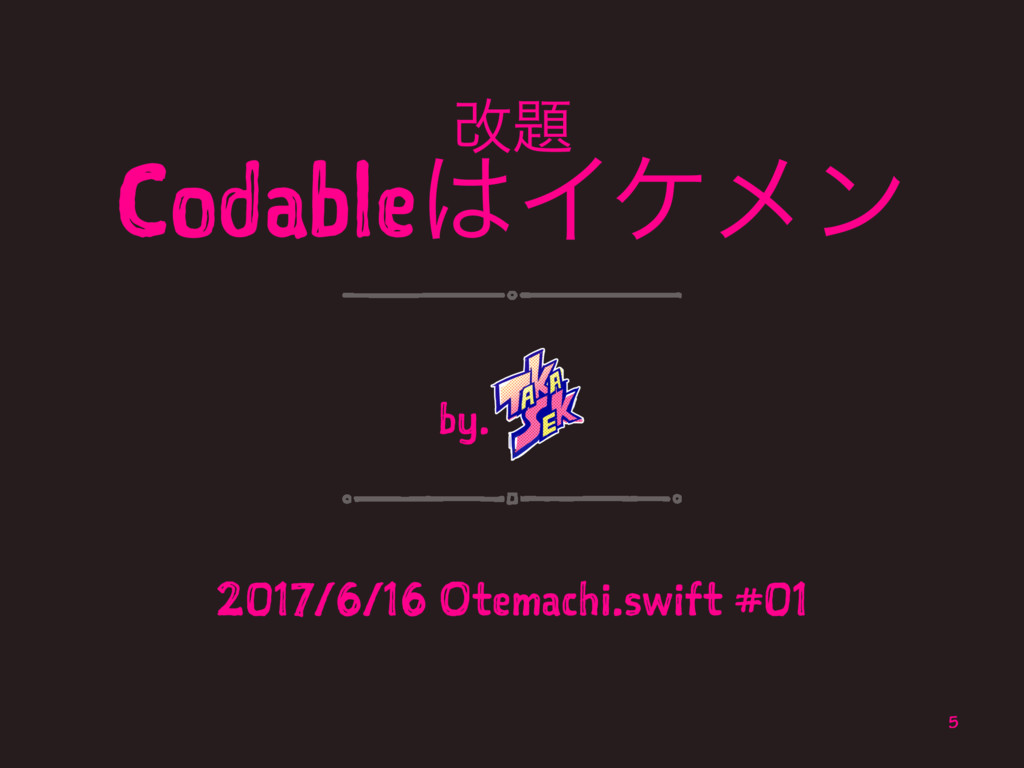 վ୊ Codable͸Πέϝϯ by. 2017/6/16 Otemachi.swift #0...