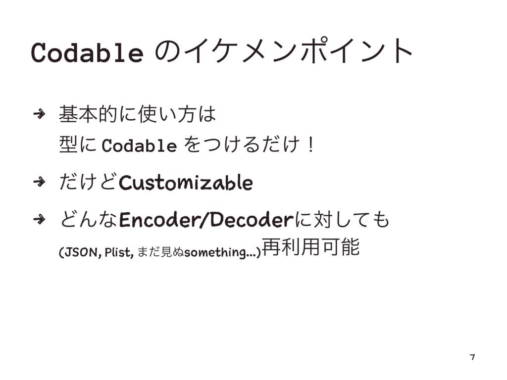 Codable ͷΠέϝϯϙΠϯτ 4 جຊతʹ͍ํ ܕʹ Codable Λ͚ͭΔ͚ͩʂ...