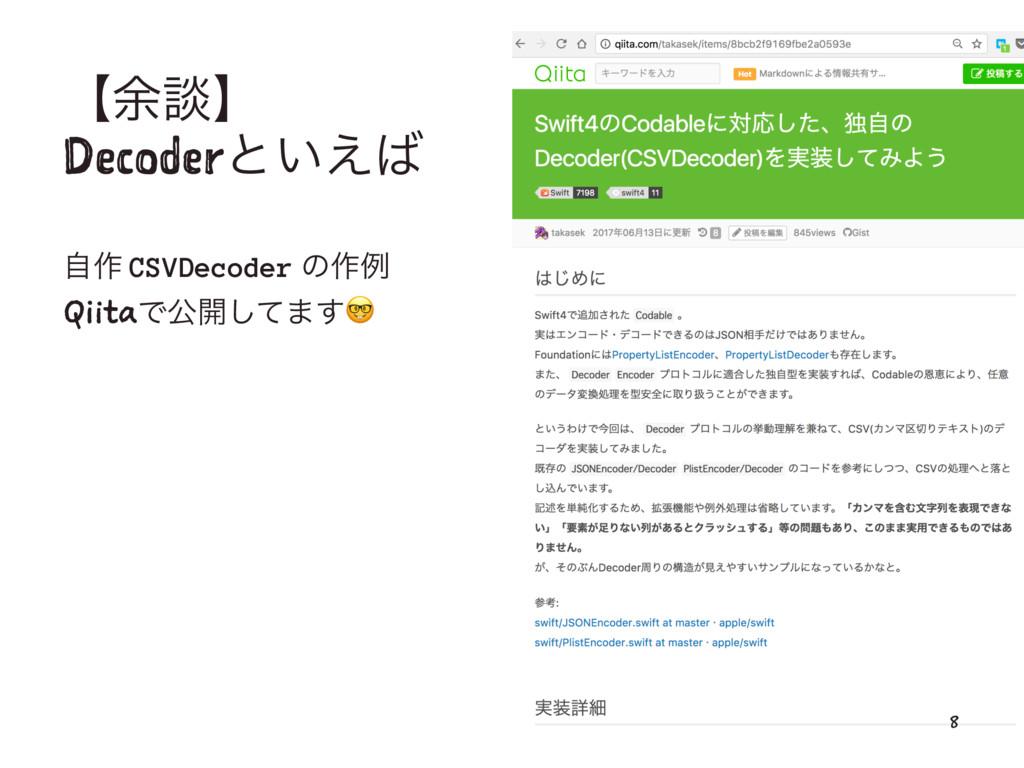 ʲ༨ஊʳ Decoderͱ͍͑ ࣗ࡞ CSVDecoder ͷ࡞ྫ QiitaͰެ։ͯ͠·͢...