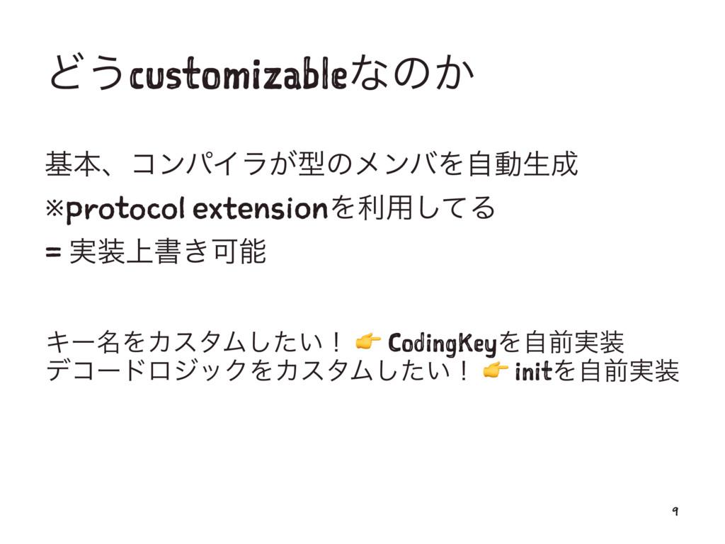 Ͳ͏customizableͳͷ͔ جຊɺίϯύΠϥ͕ܕͷϝϯόΛࣗಈੜ ※protocol...