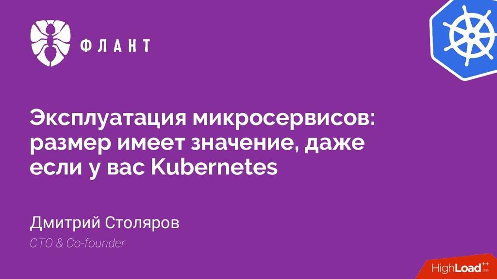 Дмитрий Столяров CTO & Co-founder Эксплуатация ...