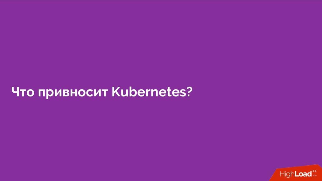 Что привносит Kubernetes?
