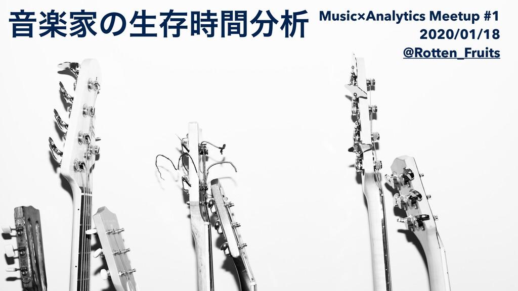 Music×Analytics Meetup #1 2020/01/18 @Rotten_Fr...