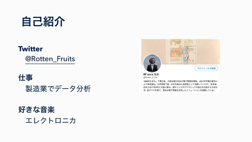 ࣗݾհ Twitter @Rotten_Fruits  ۀͰσʔλੳ ͖ͳԻָ ...