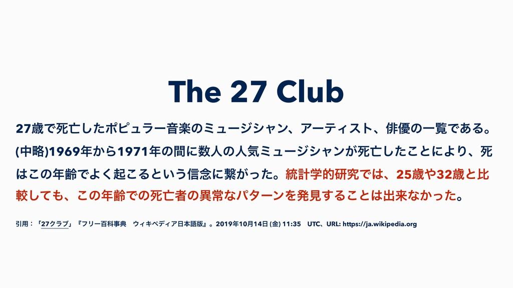 The 27 Club 27ࡀͰࢮͨ͠ϙϐϡϥʔԻָͷϛϡʔδγϟϯɺΞʔςΟετɺആ༏ͷҰ...