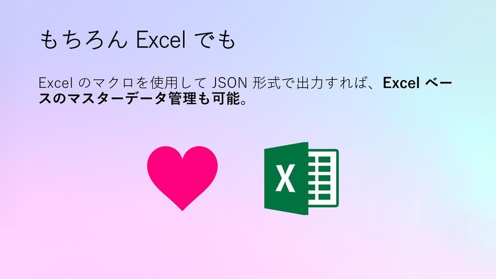もちろん Excel でも Excel のマクロを使⽤して JSON 形式で出⼒すれば、Exc...