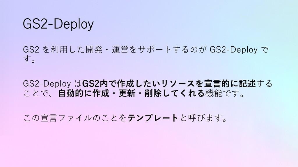 GS2-Deploy GS2 を利⽤した開発・運営をサポートするのが GS2-Deploy で...