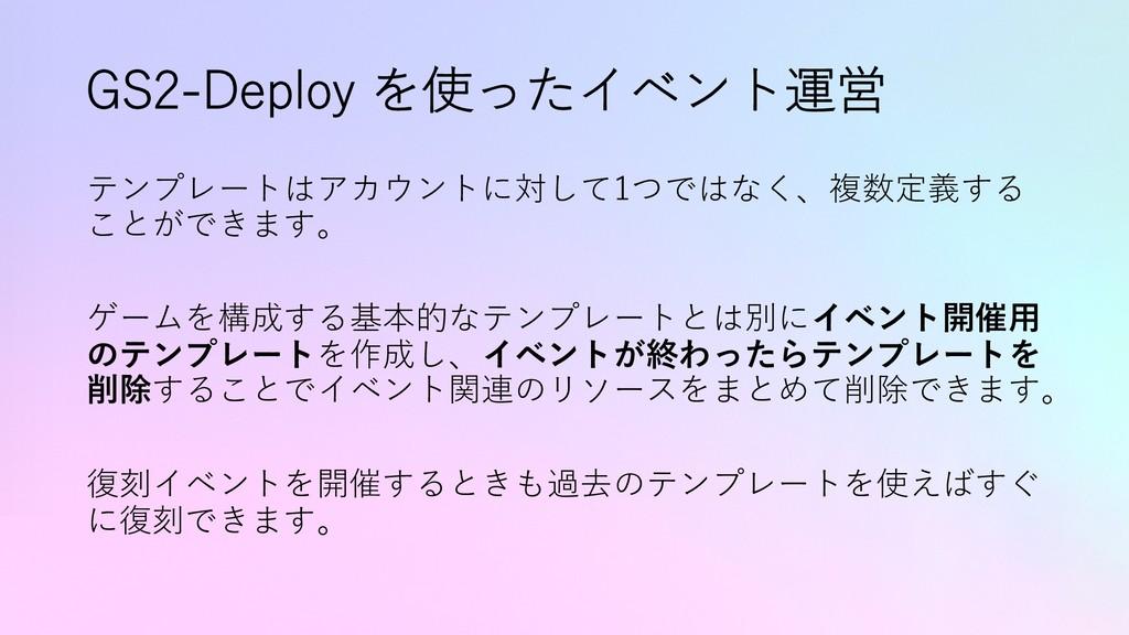 GS2-Deploy を使ったイベント運営 テンプレートはアカウントに対して1つではなく、複数...
