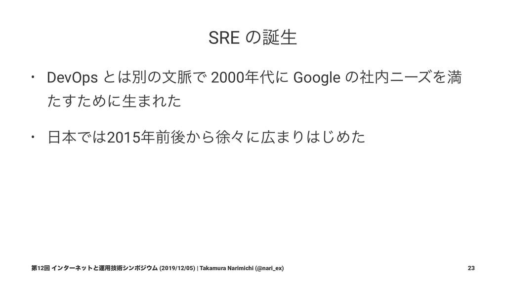 SRE: Site Reliability Engineering ͷొ ୈ12ճ Πϯλʔ...