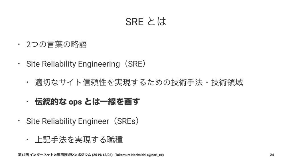 SRE ͷੜ • DevOps ͱผͷจ຺Ͱ 2000ʹ Google ͷࣾχʔζΛ...