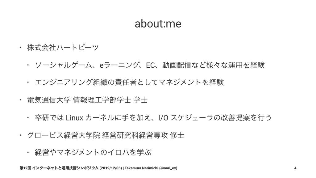 about:me • גࣜձࣾϋʔτϏʔπ • ιʔγϟϧήʔϜɺeϥʔχϯάɺECɺಈը৴...