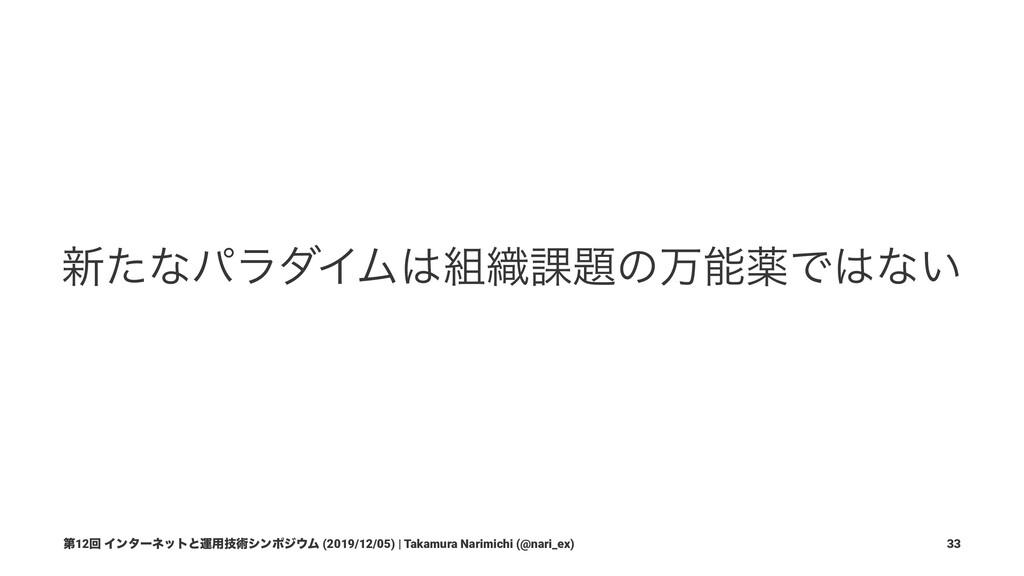 2. ӡ༻৫ͷઃܭ ୈ12ճ Πϯλʔωοτͱӡ༻ٕज़γϯϙδϜ (2019/12/05)...