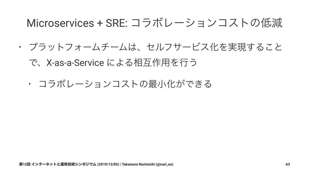 Microservices + SRE: ൣғͷӡ༻ • ։ൃνʔϜɾαʔϏενʔϜ͕։ൃ...