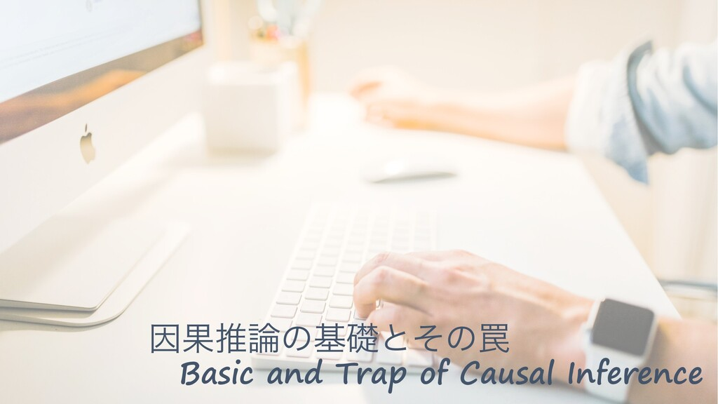 ҼՌਪͷجૅͱͦͷ᠘ Basic and Trap of Causal Inference