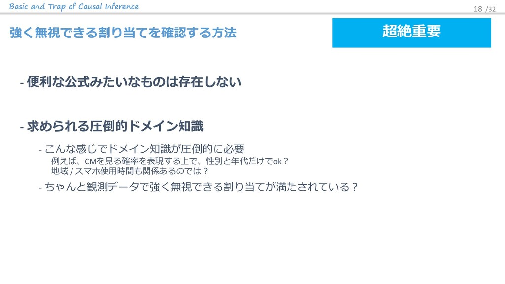 Basic and Trap of Causal Inference 18 /32 強く無視で...