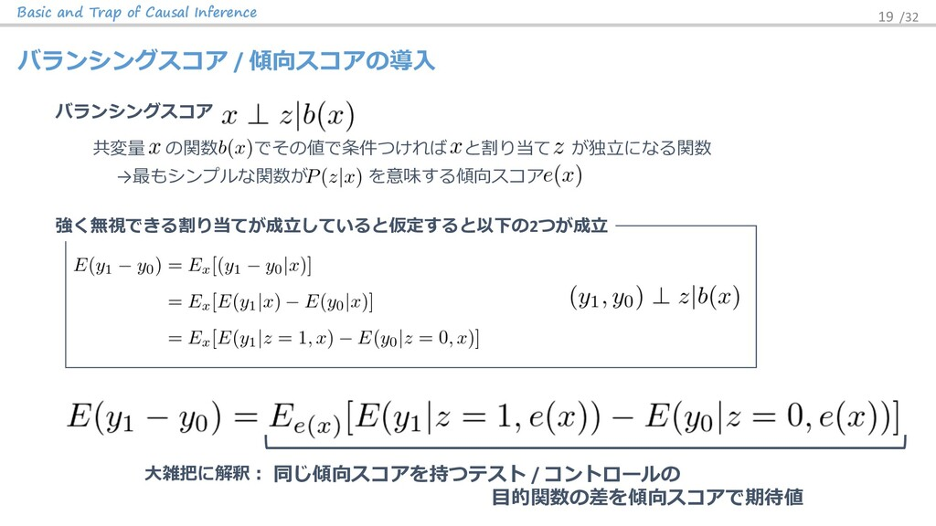 Basic and Trap of Causal Inference 19 /32 バランシン...