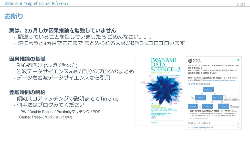 Basic and Trap of Causal Inference お断り 実は、3ヵ⽉しか...