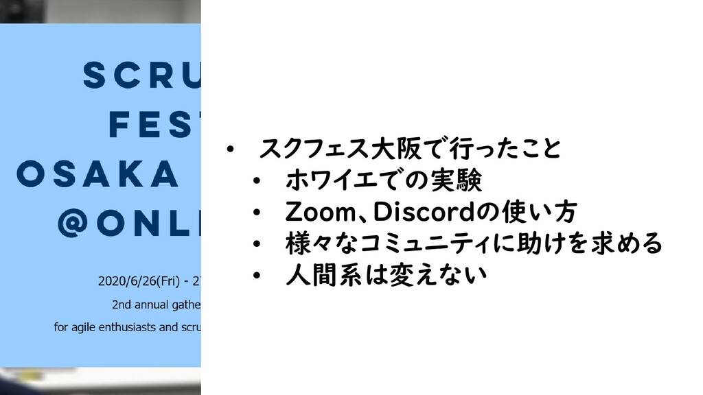 • スクフェス大阪で行ったこと • ホワイエでの実験 • Zoom、Discordの使い方 •...
