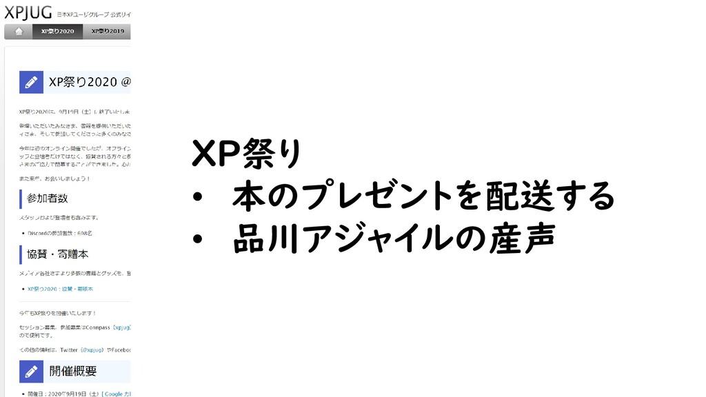 XP祭り • 本のプレゼントを配送する • 品川アジャイルの産声