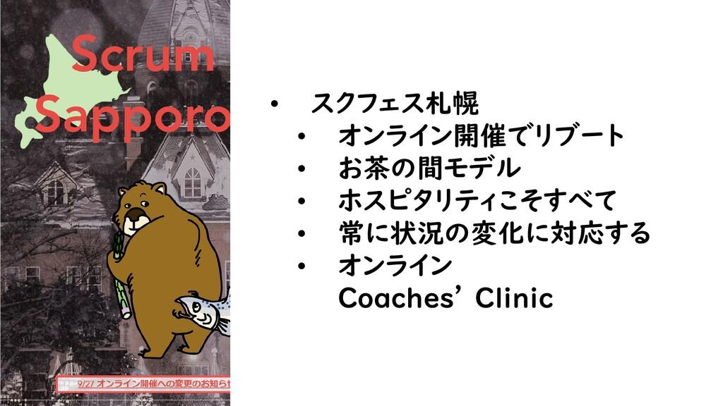 • スクフェス札幌 • オンライン開催でリブート • お茶の間モデル • ホスピタリティこそす...