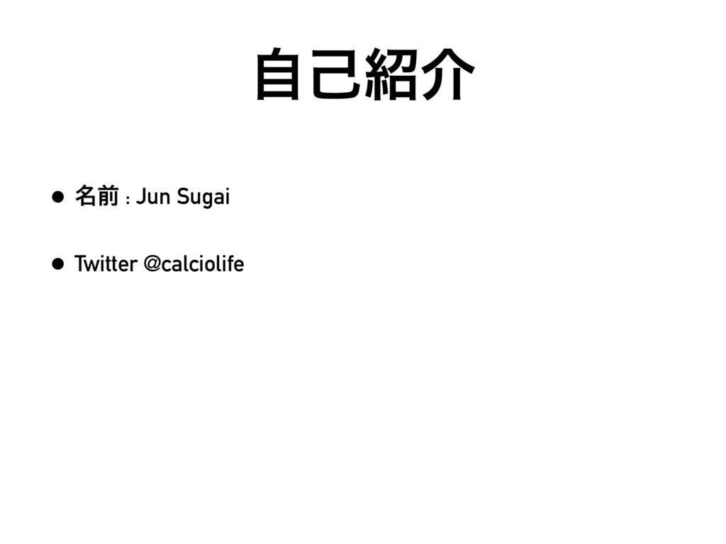 ࣗݾհ • ໊લ : Jun Sugai • Twitter @calciolife