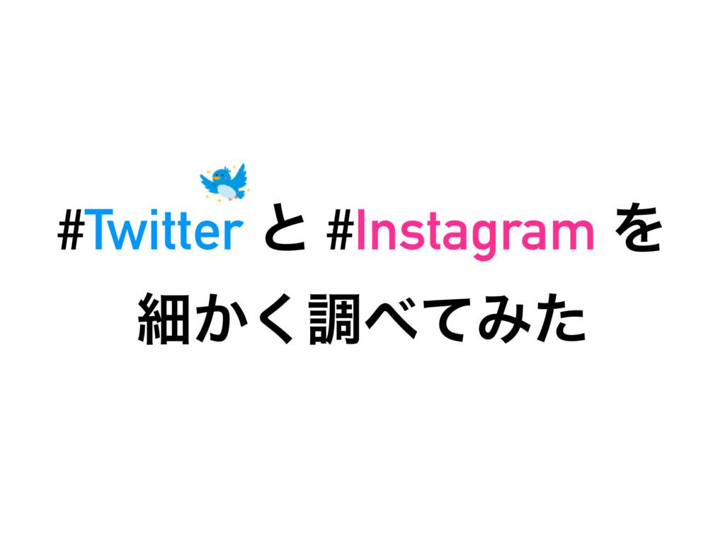 #Twitter ͱ #Instagram Λ ࡉ͔͘ௐͯΈͨ