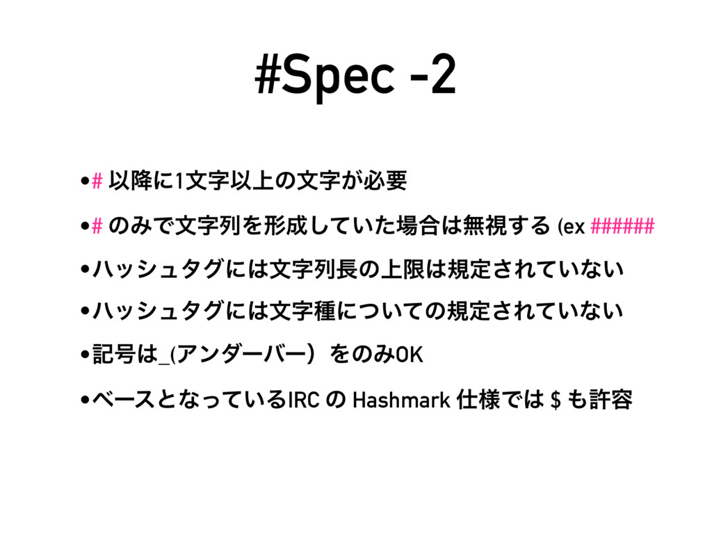 #Spec -2 •# Ҏ߱ʹ1จҎ্ͷจ͕ඞཁ •# ͷΈͰจྻΛܗ͍ͯͨ͠߹ແ...