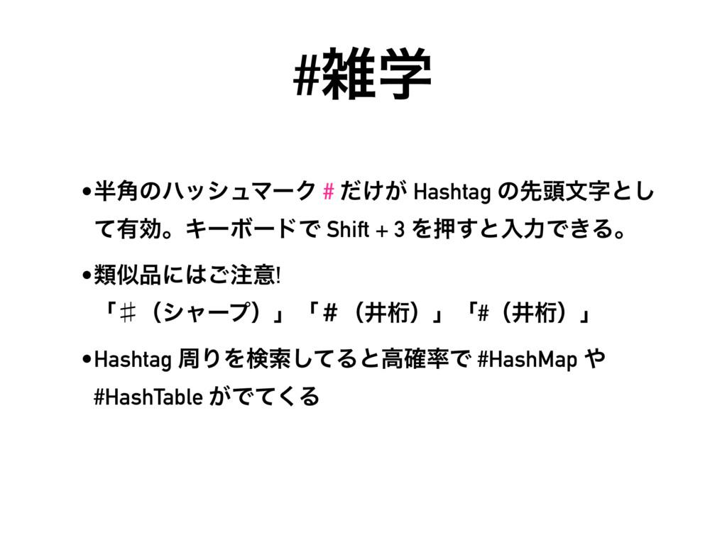 #ֶ •֯ͷϋογϡϚʔΫ # ͚͕ͩ Hashtag ͷઌ಄จͱ͠ ͯ༗ޮɻΩʔϘʔυ...