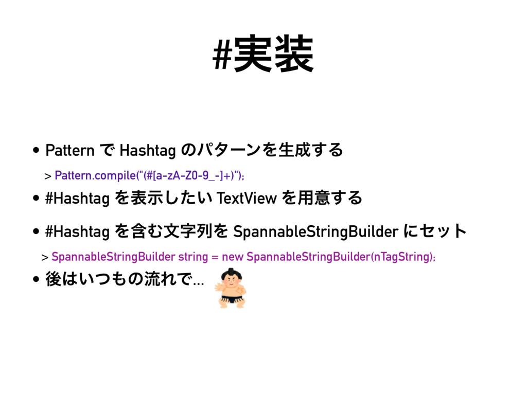 #࣮ • Pattern Ͱ Hashtag ͷύλʔϯΛੜ͢Δ > Pattern.c...