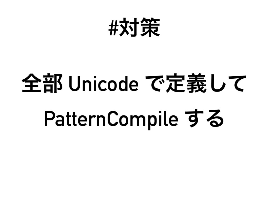 #ରࡦ શ෦ Unicode Ͱఆٛͯ͠ PatternCompile ͢Δ