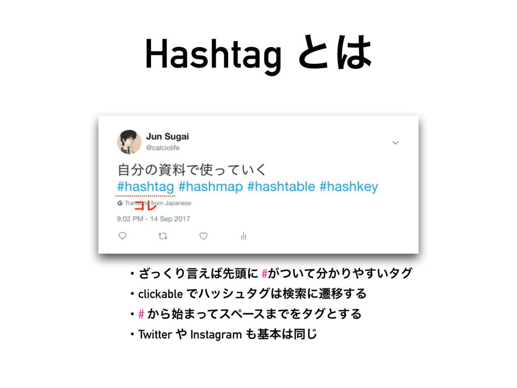 Hashtag ͱ ίϨ ɾͬ͘͟Γݴ͑ઌ಄ʹ #͕͍͔ͭͯΓ͍͢λά ɾclicka...
