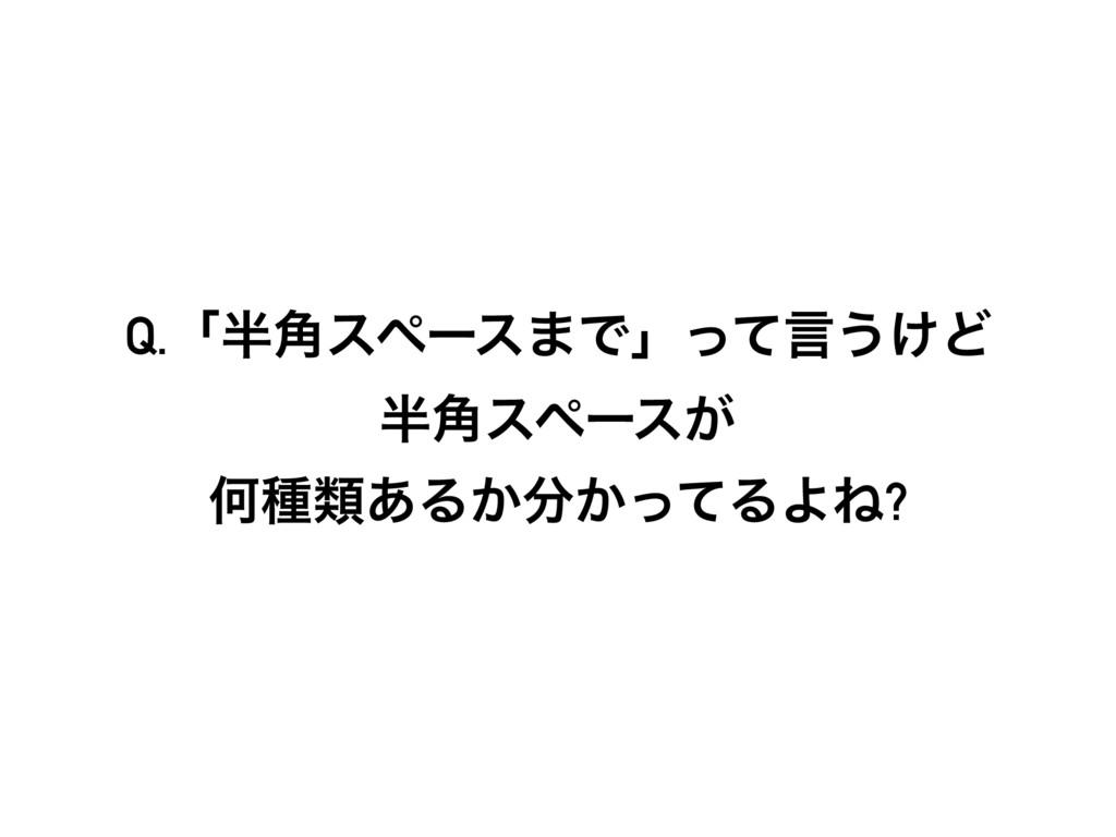Q.ʮ֯εϖʔε·Ͱʯͬͯݴ͏͚Ͳ ֯εϖʔε͕ Կछྨ͋Δ͔͔ͬͯΔΑͶ?