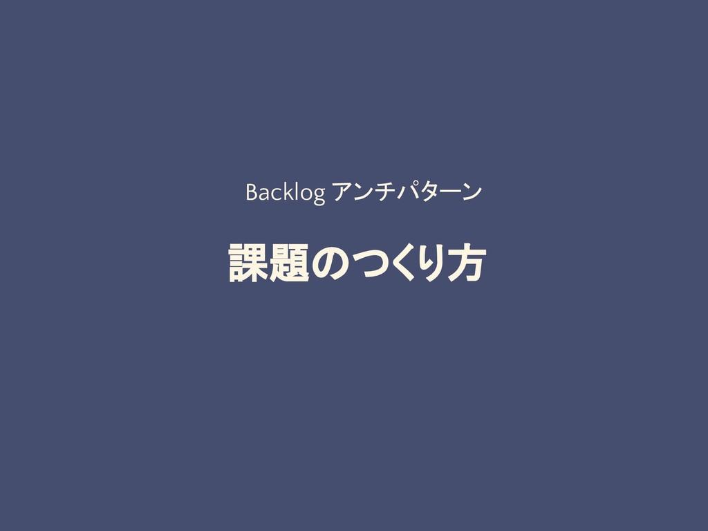 課題のつくり方 Backlog アンチパターン