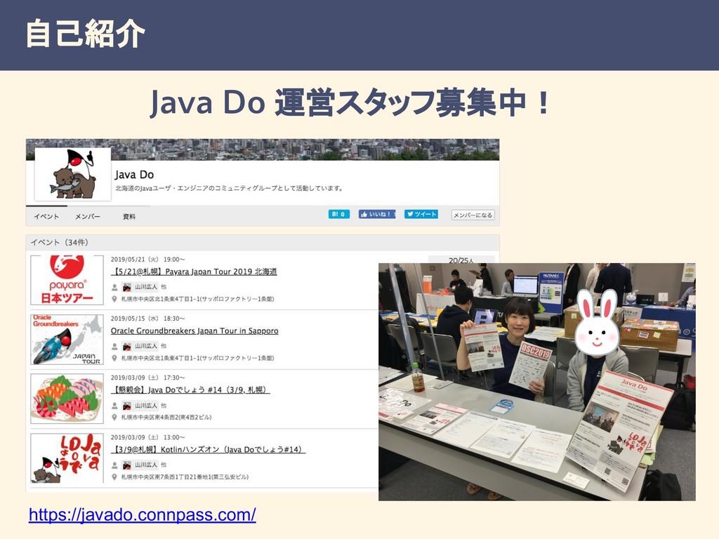 自己紹介 Java Do 運営スタッフ募集中! https://javado.connpass...