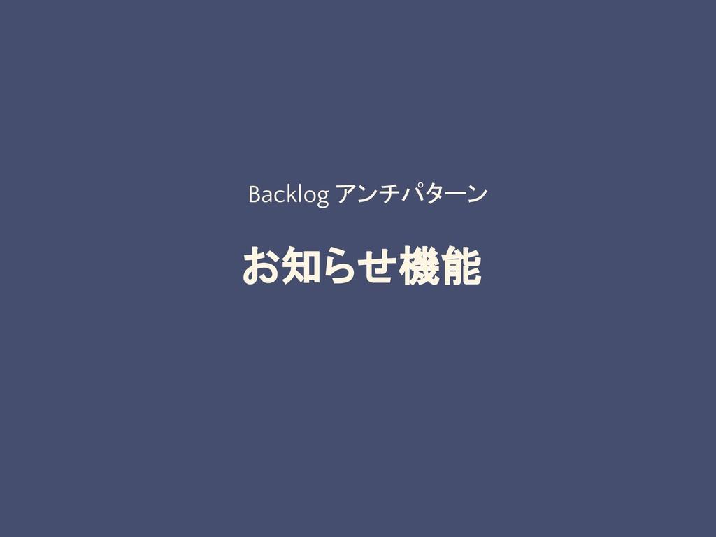 お知らせ機能 Backlog アンチパターン