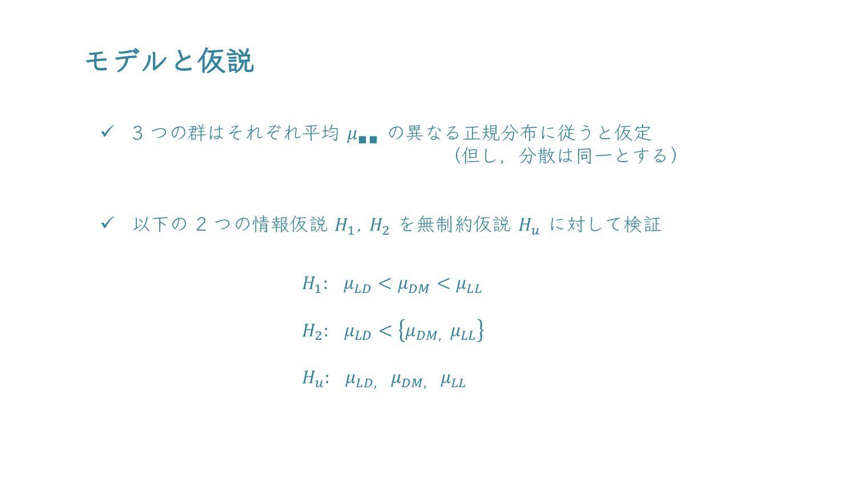 モデルと仮説  3 つの群はそれぞれ平均 𝜇∎∎ の異なる正規分布に従うと仮定 (但し,分散...