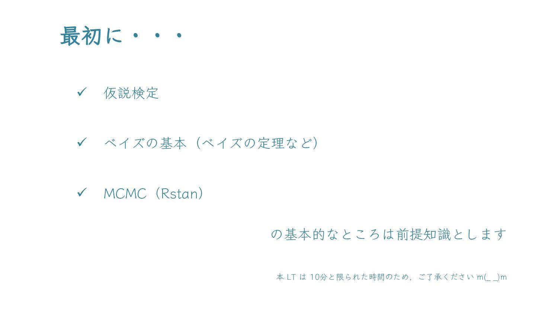 最初に・・・  仮説検定  ベイズの基本(ベイズの定理など)  MCMC(Rstan) ...