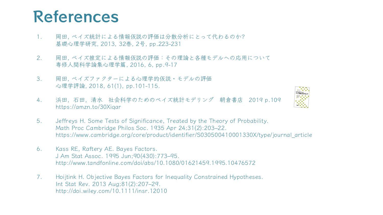 Reference 1. 岡田, ベイズ統計による情報仮説の評価は分散分析にとって代わるのか?...