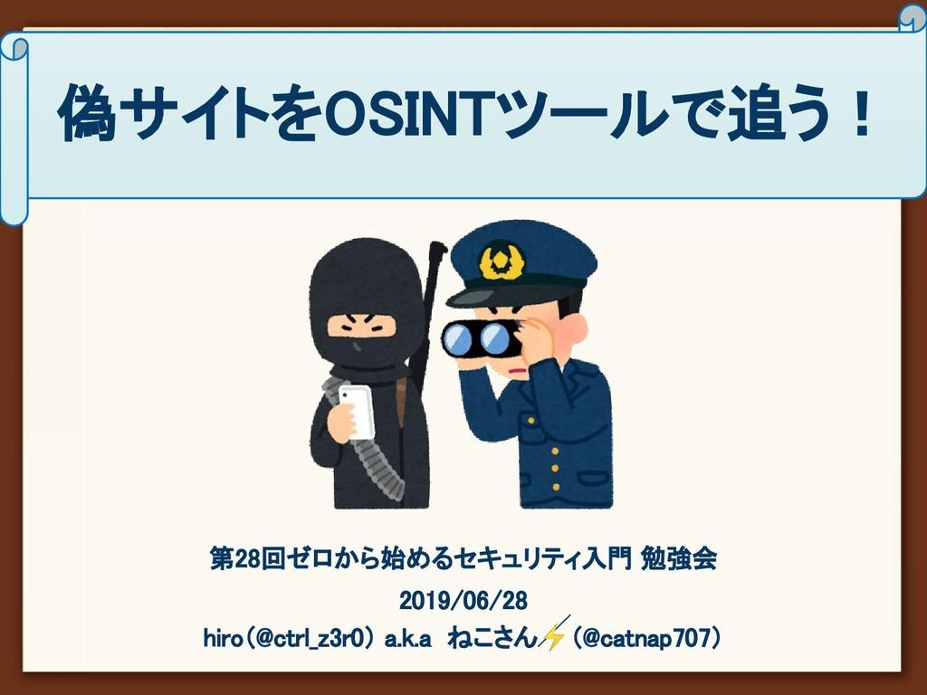 偽サイトをOSINTツールで追う! 第28回ゼロから始めるセキュリティ入門 勉強会 201...