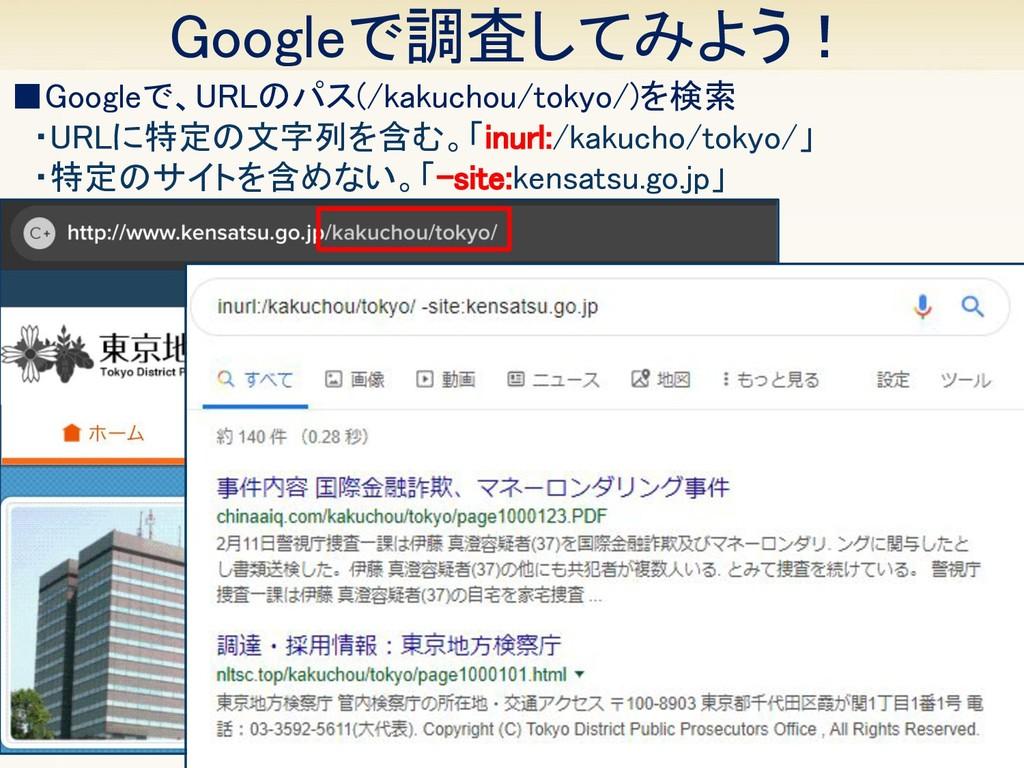 Googleで調査してみよう! 11 ■Googleで、URLのパス(/kakuchou/t...