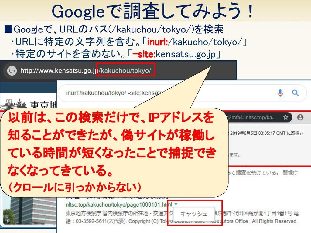 Googleで調査してみよう! 13 ■Googleで、URLのパス(/kakuchou/t...