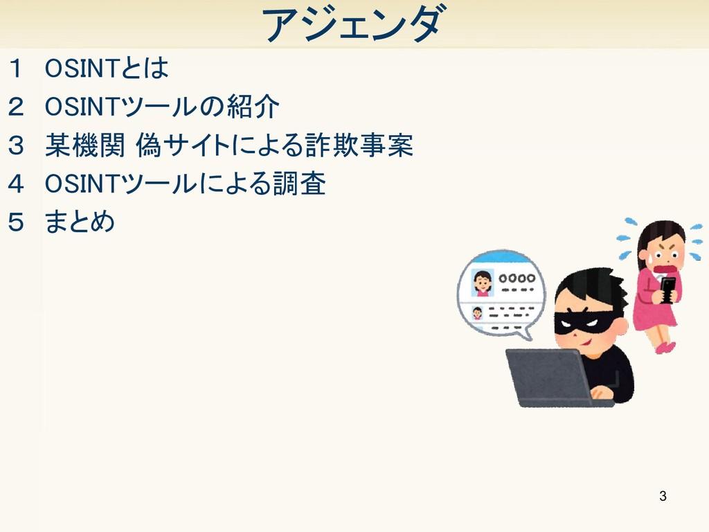 アジェンダ 1 OSINTとは 2 OSINTツールの紹介 3 某機関 偽サイトによる詐...