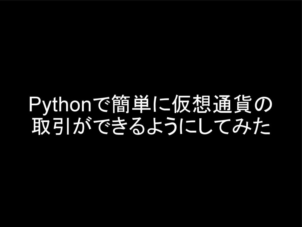 Pythonで簡単に仮想通貨の 取引ができるようにしてみた